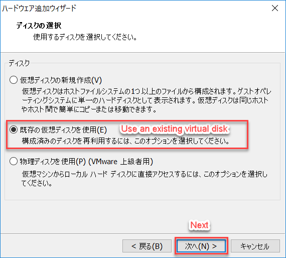 Select Use an existing virtual disk, click Next.